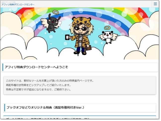 【特別】ブックオフせどりの特典配布サイト利用権利
