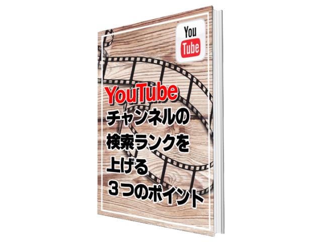 YouTubeチャンネルの検索ランクを上げる3つのポイント(YouTube:30)