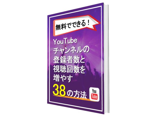 無料でできる!YouTubeチャンネルの登録者数と 視聴回数を増やす38の方法(YouTube:29)