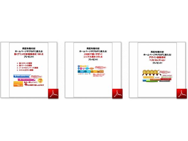 アベマユさん提供・画像素材3部作<再配布権付>
