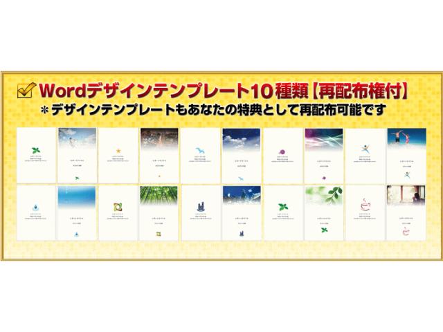 Wordデザインテンプレート10種類セット(再配布権利付き)