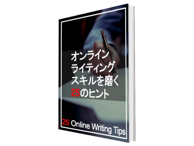 オンラインライティングスキルを磨く25のヒント(ライティング:8)