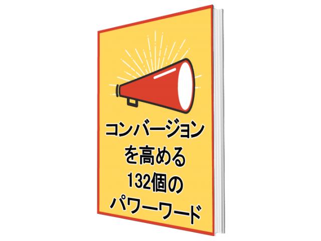 コンバージョンを高める132個のパワーワード(コンバージョン:9)