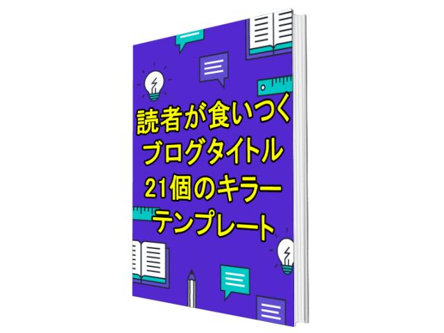 読者が食いつくブログタイトル21個のキラーテンプレート(ブログ:14)