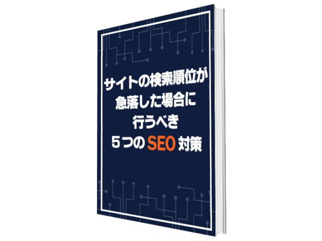 サイトの検索順位が急落した場合に行うべき5つのSEO対策(SEO:17)