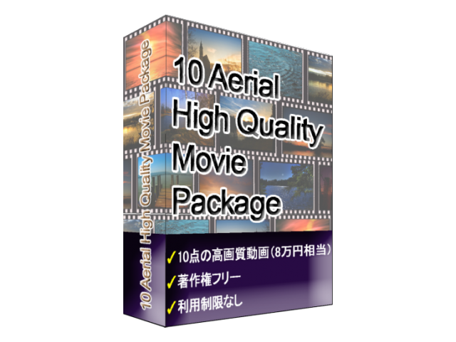 10 Aerial High Quality Movie Package(素材:19)