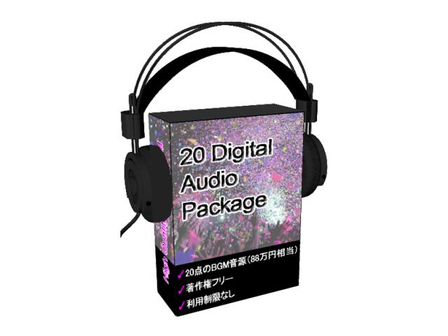 20Digital Audio Package(デジタルサウンド20曲)(素材:20)