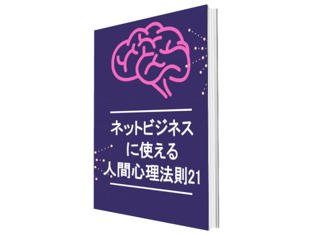 ネットビジネスに使える人間心理法則21(マーケティング心理:21)