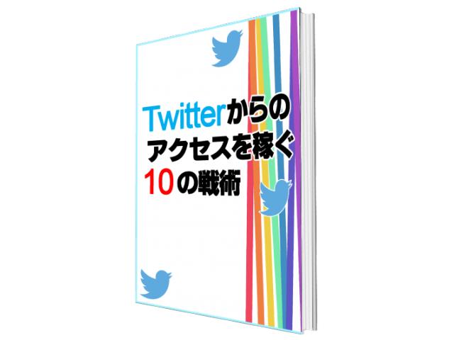 ツイッターからのアクセスを稼ぐ10の戦術(ソーシャルメディア:25)