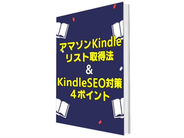 アマゾンKindleリスト取得法& Kindle SEO対策4ポイント(アマゾンKindle:27)