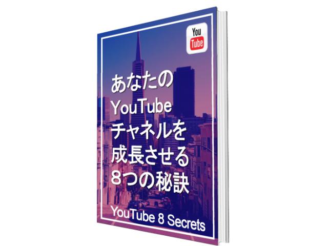 5億回以上の再生回数を誇るユーチューバーが暴露あなたのYouTubeチャネルを成長させる8つの秘訣(YouTube:28)