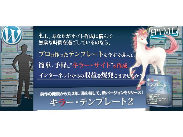 キラテン2☆SEOに強くハイクオリティなワードプレステンプレート