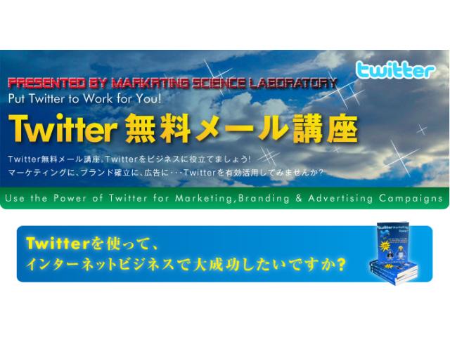 【ステップメール原稿】Twitter無料メール講座(運営権・再販権付き)