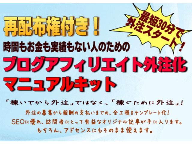 ブログアフィリエイト外注化マニュアル (※配布終了)