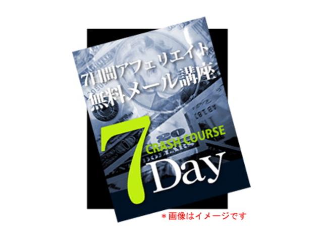 【ステップメール原稿】7日間アフィリエイト無料メール講座(運営権・再販権付き)