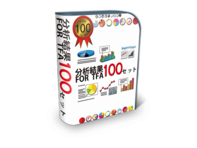 分析結果10パターン100セット for TAF ※配布終了