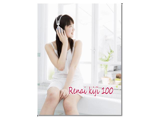 メルマガ・ブログで使える「恋愛100記事パック」
