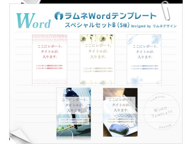 ラムネWordテンプレート スペシャルセットB(5種)