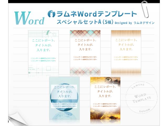 ラムネWordテンプレート スペシャルセットA(5種)
