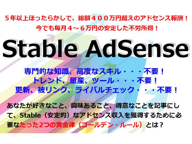 【アドセンス教材】Stable-AdSense(ステイブル・アドセンス)