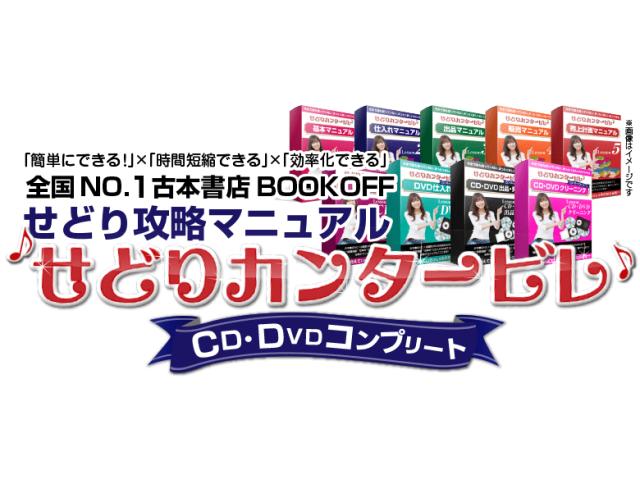 せどりカンタービレ♪ CD・DVDコンプリート