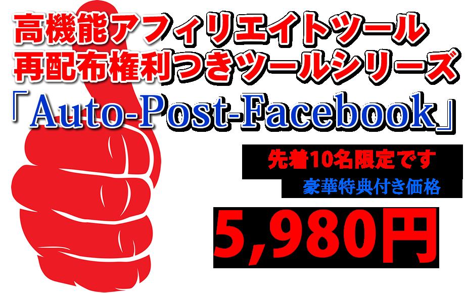 Facebook自動投稿ツール「Aut-Book」(※再配布権利は付きません。)