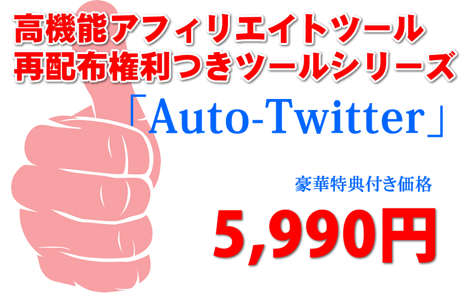 Twitterの自動フォローツール「Auto-Twitter」(※再配布権利は付きません。)