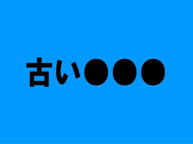 ダウンロード:古い●●●せどりマニュアル(再配布権付きVer.)